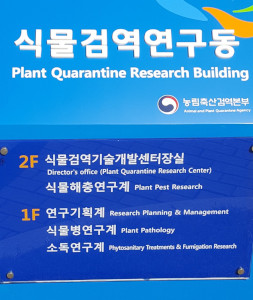 Plant quarantine talk Korea